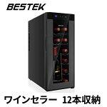 BESTEKワインセラー12本収納家庭用ワインクーラータッチパネル式BTWC035