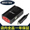 BESTEK カーインバーター 150W シガーソケット充電器 カーチャージャー 12V車対応 AC 100V 車載コンセント USB 2.1A 2ポート 地震...