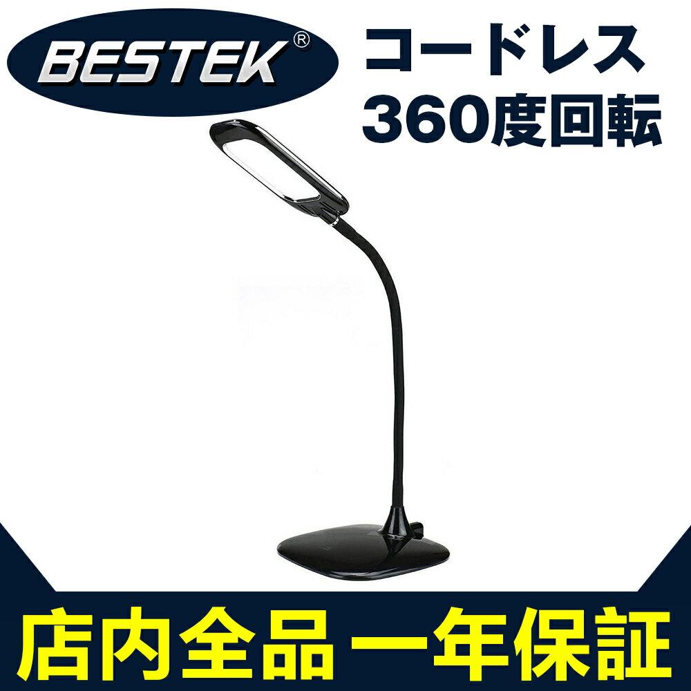 デスクライト 電気スタンド 卓上 デスク スタンド led ライト テーブル ランプ コードレス バッテリー内蔵 usb充電可 自然光 三段階 調光 タッチセンサー式 BTTL002 新生活 BESTEK