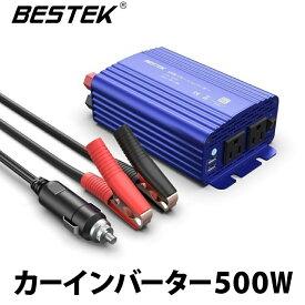 BESTEK カーインバーター 500W シガーソケット 車載充電器 USB 2ポート ACコンセント 2口 DC12VをAC100Vに変換 ブルー MRI5010BU-BL