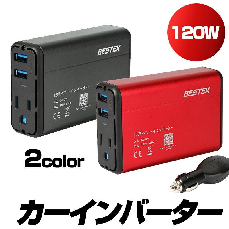 カーインバーター 120W シガーソケット 車載充電器 USB 2ポート ACコンセント 1口 DC12VをAC100Vに変換 赤・黒 MRI1510AU BESTEK