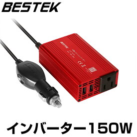 カーインバーター 150W シガーソケット 車載充電器 超小型USB 2ポート ACコンセント 1口 DC12VをAC100Vに変換 MRI1510HU-RD BESTEK 送料無料
