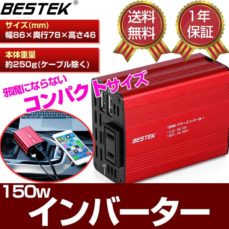 インバーター 12v シガーソケット インバーター 車載 充電器 BESTEK MRI1510NU