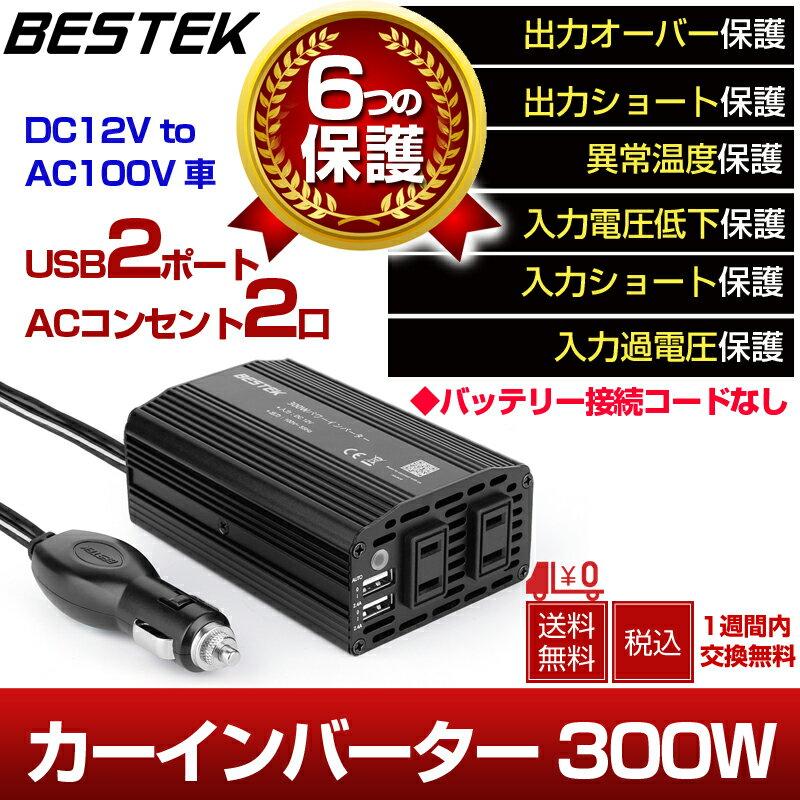 最大1000円OFFクーポン付 カーインバーター 300W 車載充電器 六つ保護機能 ACコンセント2口 USB2ポート DC12VをAC100Vに変換 12V車対応 MRI3010BU-BK【バッテリー接続コードなし】 BESTEK