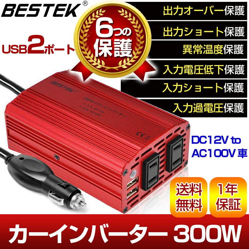 カーインバーター 300W シガーソケット充電器 カーチャージャー 12V車対応 AC 100V 車載コンセント USB 2.1A 2ポート 震災防災用品パワーサプライ inverter(バッテリー接続ケーブルなし) MRI3010BU-E04 BESTEK