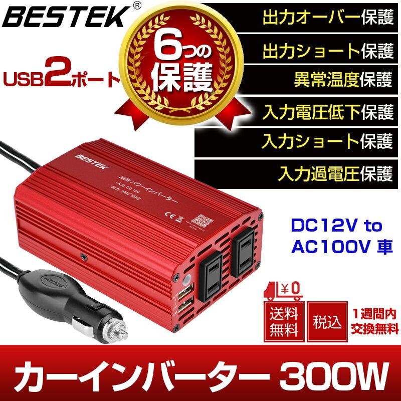 カーインバーター 300W シガーソケット充電器 カーチャージャー 12V車対応 AC 100V 車載コンセント USB 2.1A 2ポート パワーサプライバッテリー接続ケーブルな) MRI3010BU-E04 BESTEK