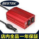 BESTEK カーインバーター 300W シガーソケット充電器 カーチャージャー 12V車対応 AC 100V 車載コンセント USB 2.1A 2ポート 地震...