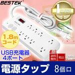 BESTEK電源タップ8個口ACコンセントUSB充電器4ポート1.8mコードホコリ防止シャッター付きホワイトMRJ1870KU