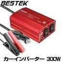 【1週間無料交換】カーインバーター 300W 12V車対応 AC 100V シガーソケット充電器 バッテリー接続ケーブル付 カーチ…