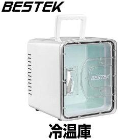 冷温庫 家庭・車載両用 保温・保冷 一台2役 ミニ冷蔵庫 防災 小型でポータブル 8L 2電源式 12V ホワイト BTCR08 BESTEK