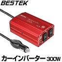 【SALE】カーインバーター 300W シガーソケット充電器 カーチャージャー 12V車対応 AC 100V 車載コンセント USB 2.1A …