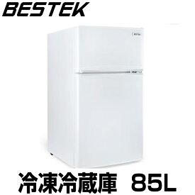 冷蔵庫 小型 2ドア 一人暮らし 85L 右開き 小型 ホワイト 冷凍 直冷式 冷蔵庫内 霜取り不要 BTMF211 BESTEK