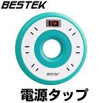 BESTEK電源タップ6個口ACコンセント1mコード収納可能MRJ6202