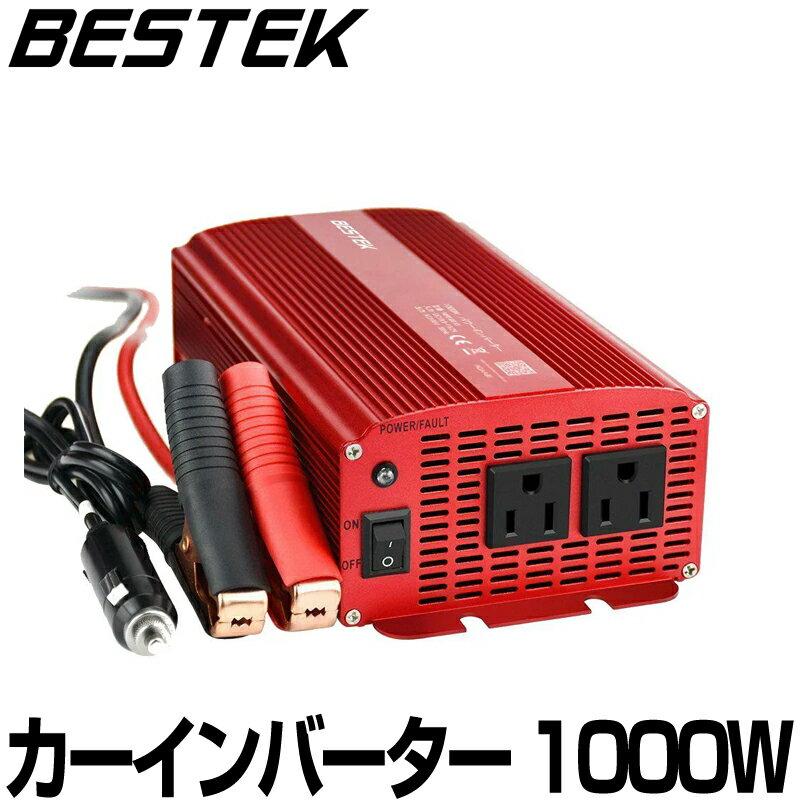 カーインバーター 1000W シガーソケット充電器 カーチャージャー 12V車対応 AC 100V 車載コンセント 矩形波 地震 震災 防災用品 グッズ MRI10010 BESTEK