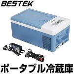 冷蔵庫車載家庭両用車載用冷蔵庫15L-20℃〜20℃温度設定可12V/24V車用ポータブル冷蔵庫BTMM15BESTEK