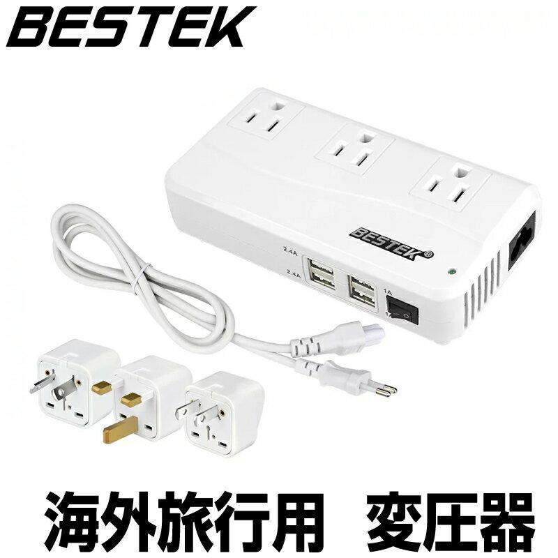 海外旅行用変圧器 変換プラグ付き 変圧機能搭載 変圧器 延長コンセント 220V 230V 240V 海外対応 USB 充電器 大容量4.2A MRJ201GU BESTEK