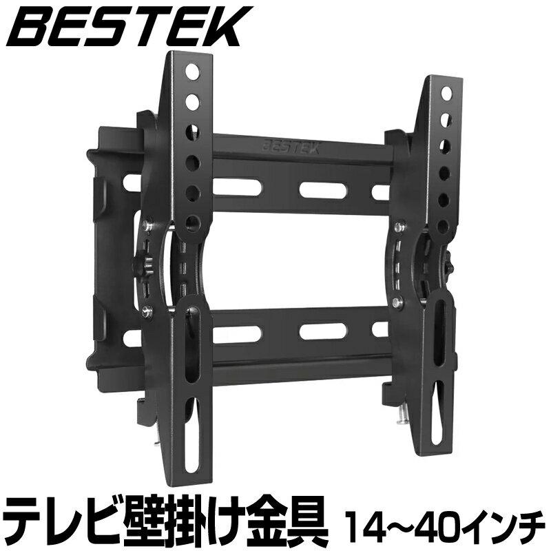テレビ壁掛け金具 14〜40インチLED液晶テレビ対応 小型 左右移動式 角度調節可能 BTTM250A BESTEK 送料無料