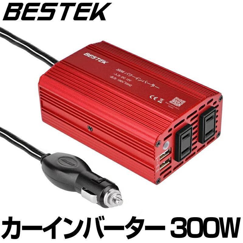 【1週間無料交換】カーインバーター 300W 12V車対応 AC 100V シガーソケット充電器 バッテリー接続ケーブル付 カーチャージャー 車載コンセント USB 2.1A 2ポート MRI3010BU BESTEK 送料無料