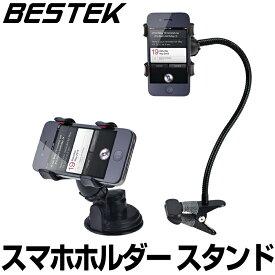 スマホ ホルダー スタンド 卓上 車載 カーナビ スマホ/iPhone用 吸盤 アーム式 360度回転 2in1 Set BTIH750 BESTEK