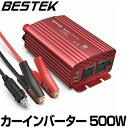 カーインバーター 500W シガーソケット 車載充電器 USB 2ポート ACコンセント 2口 DC12VをAC100Vに変換 赤 MRI5010BU …