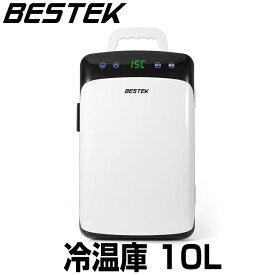 冷温庫 10L 5℃〜60℃ 車載 家庭 両用 ミニ冷蔵庫として使用可能 タッチパネル式 2電源式 保冷 保温 小型でポータブル 静音設計10L ホワイト BTCR10 BESTEK