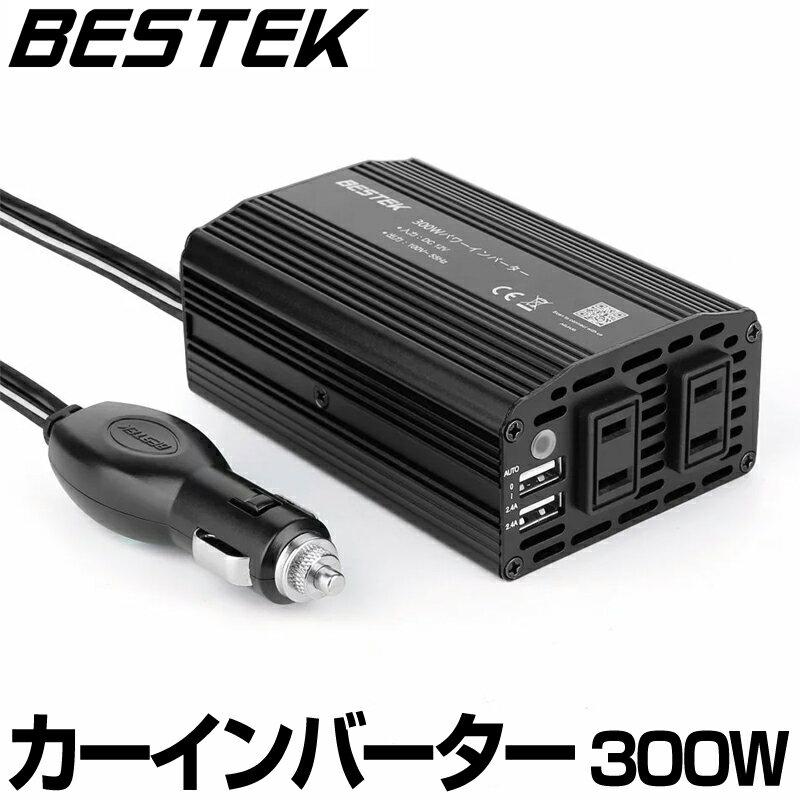 カーインバーター 300W 車載充電器 六つ保護機能 ACコンセント2口 USB2ポート DC12VをAC100Vに変換 12V車対応 MRI3010BU-BK【バッテリー接続コードなし】 BESTEK