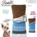 ユニークな犬のおもちゃ|スクィーキー リッチミルク板チョコ 【 ベストエバー 犬のおもちゃ Love Pets by BESTEVER 音が鳴る かわい…