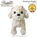 トイプードルのぬいぐるみ プレミアムパピー トイプードルホワイト 【 ベストエバー かわいい犬のぬいぐるみ 白 誕生日 プレゼント …