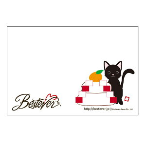 【印字サービス】インクジェット印刷 メッセージカード ギフトカード ベストエバー ギフト プレゼント お礼 お返し | 鏡餅 お正月 黒猫 クロネコ