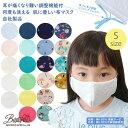 【在庫あり】マスク 子供用 キッズ 小さめ 夏 涼しい アジャスター付 洗えるマスク Sサイズ 布マスク 綿100% コットン 立体縫製 立体…