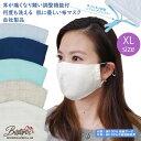 【在庫あり】夏 マスク 涼しい アジャスター付 洗えるマスク XLサイズ 大人用 布マスク 綿100% コットン 立体縫製 立体構造 耳ゴム 長…