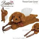 ティッシュケース トイプードル 【 かわいい ぬいぐるみ 犬 ティッシュカバー テッシュボックスカバー ティッシュボックスケース パピ…