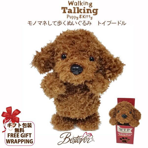【今だけ!電池付き】動く犬のぬいぐるみ| トイプードル ウォーキングトーキングパピー【Walking Talking Puppy 犬 動くおもちゃ WTP ウォキトキパピー おしゃべりパピー しゃべる 】