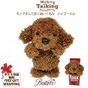 【電池プレゼント】動く犬のぬいぐるみ| トイプードル ウォーキングトーキングパピー 【 Walking Talking Puppy WTP ウォキトキパピー…