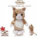 【電池プレゼント】動く猫のぬいぐるみ おもちゃ |ウォーキングトーキングキティ チャトラ【 動くおもちゃ 動くぬいぐるみ かわいい…