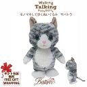 【電池プレゼント】動く猫のぬいぐるみ おもちゃ  ウォーキングトーキングキティ サバトラ グレー 【 動くおもちゃ…