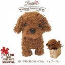 【電池プレゼント】動く犬のぬいぐるみ おもちゃ|ウォーキングスイートパピー トイプードル【 動くおもちゃ 動くぬ…