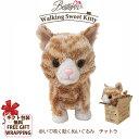 【電池プレゼント】動く猫のおもちゃ|ウォーキングスイートキティ 茶トラ 【 動くおもちゃ 動くぬいぐるみ かわいい 猫 トラ猫 WSK…