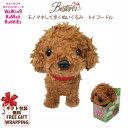 【電池プレゼント】動く犬のぬいぐるみ|ウォーキングカワイイバディーズ トイプードル【動くおもちゃ 動くぬいぐるみ かわいい WKB W…