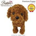 犬 トイプードルのぬいぐるみ レッド 茶 プレミアムパピー【 ベストエバー かわいい犬のぬいぐるみ 誕生日 プレゼント Premium Puppy …