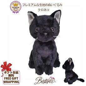 黒猫 可愛い 画像