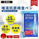 1回分 日本製 新型コロナウイルス抗原検査ペン ペン型デバイス抗原検査キット 正規代理店 正規品 抗原検査キット 精度…