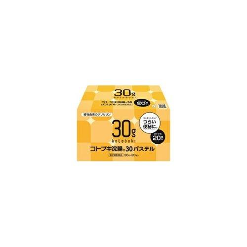 【第2類医薬品】コトブキ浣腸30パステル 30g×20(4987388015016-1)