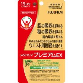 富士フィルム メタバリアプレミアムEX 22.2g[185mg×120粒] (機能性表示食品) 【10個セット】 【メール便】(4547410424041-10)