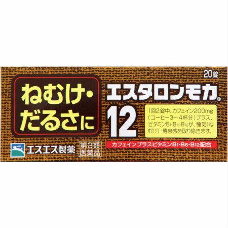 【第3類医薬品】エスタロンモカ12 20錠 【20個セット】【お取り寄せ】(4987300042205-20)