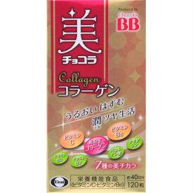 チョコラBB 美チョコラコラーゲン 120粒 【3個セット】(4987028115847-3)