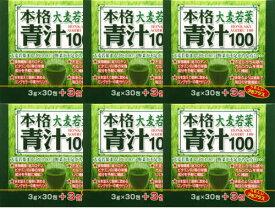 本格青汁100 33包×6個セット(4524326400055-6)