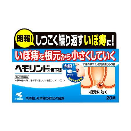 【第2類医薬品】【送料無料】 ヘモリンド 舌下錠 20錠 【メール便】【代引不可】(4987072048054)