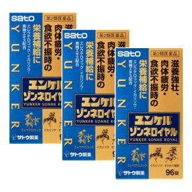 【第2類医薬品】 ユンケル ゾンネロイヤル 96錠 【3個セット】【お取り寄せ】 (4987316032177-3)