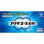 【第(2)類医薬品】プリザエース坐剤T 20個(4987306061446)